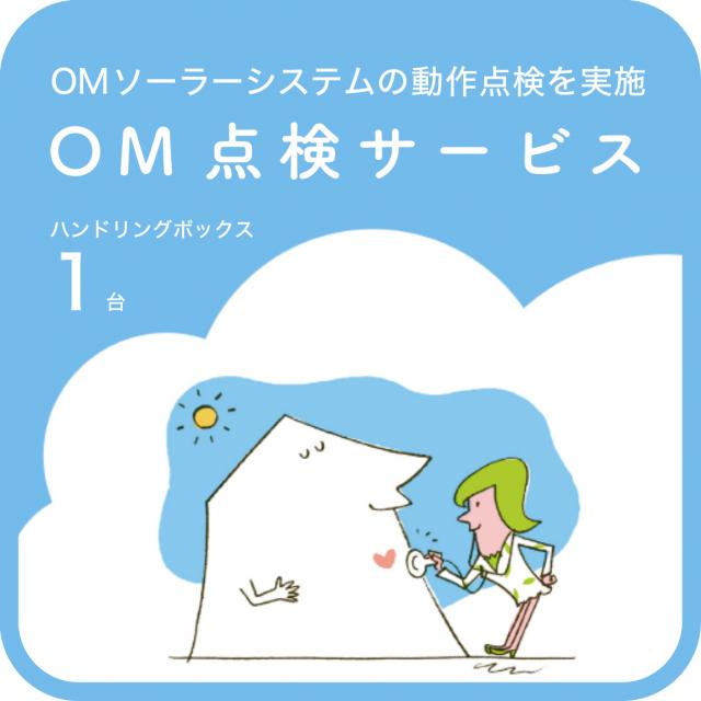 OM点検サービス(ハンドリング1台)